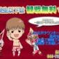 """1.31北沢タウンホール大会は""""障がい福祉青少年チャリティー..."""