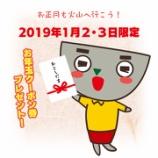 『【1/2・1/3配布】石焼らーめん火山のお年玉』の画像