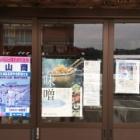『西尾醤油店も春のセンバツ出場!富山商業のエース、沢田投手を応援しています📣』の画像