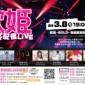 【歌姫Vol.28-SOLO-無観客配信LiVE】 日程:2...