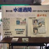 『6月1日から7日まで水道週間。戸田市役所2階に広報パネルが設置されました!』の画像
