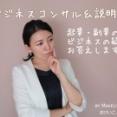 2月3月枠募集!【ビジネスコンサル】おけいこ奈良主宰・無料相談会