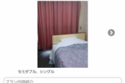 【画像】社会の闇を感じるホテルのプランがこちらwwwwwwwwwwww