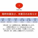 『9/19(土)臨時休業および、9/21(月・祝)・9/22(火・祝)休業のお知らせ』の画像