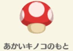 【ポケ森】もう赤いキノコを集めるのは難しい??→回答はコチラ