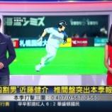 『近藤健介、台湾でニュースに』の画像
