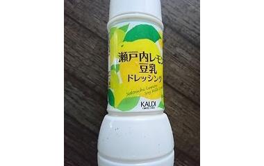 『旨旨なKALDI豆乳レモンドレッシング他』の画像
