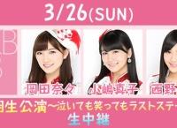 3/26 AKB48『14期生公演』ニコ生で生中継決定!