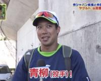 山田哲人『侍ジャパンの青柳のことが大っ嫌い。顔もみたくない』