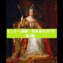 センター試験・世界史B(2019) 第3-4問 解説とテクニック
