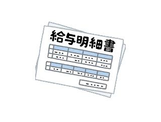 【悲報】ワイ手取り19万、逝く