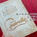 K-BALLET COMPANY「シンデレラ」レポート