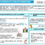 『【横浜】文部科学省の実践研究事業に採択されました!』の画像