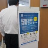 『【北九州】就労の活動』の画像