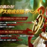 『【ドラスラ】ギガンテス育成支援イベント開催!』の画像