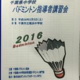 『千葉県中学校バドミントン指導者講習会☆』の画像