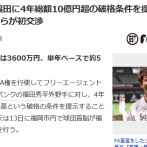 楽天、福田秀平に4年総額10億円超提示へ