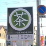 『JAL×はんつ遠藤コラボ企画【浜松編】番外編・お茶(茶ッ葉屋)』の画像