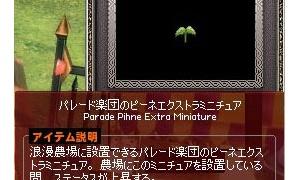 ピーネちゃんのミニチュアキタ━(゚∀゚)━!