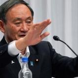 『【超朗報】菅総理、給付金10万円給付を検討wwwwwwwwwww』の画像