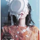 『西武・そごう元旦広告にモヤモヤ。メッセージは同じ駒崎さんと賞賛と炎上分けた「共感力」。』の画像