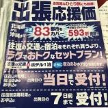 『空弁・・1)サーモウールin福岡』の画像