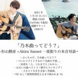『【速報】杉山勝彦+Akira Sunsetがトークイベント『乃木曲ってどう?』開催することが決定!!!!!!』の画像