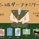 Twitterで大人気の「肩幅の人」のイラストがキーホルダーになってガチャに登場!