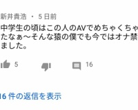 【悲報】新井貴浩さん、YouTubeにとんでもないコメントを残してしまう
