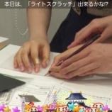 『【乃木坂46】新たな発見!北川悠理『両利き』だったことが判明!!手がぷるぷる震えてかっきーに支えられててワロタwwwwww』の画像