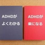 ワイ健常者、自分をADHD ではないかと疑い始めるwww