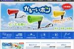交野が日本に誇る企業のノボル電機さん。『新型メガホン』を開発されたそうな!