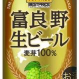 『【イオン限定】「トップバリュベストプライス 富良野生ビール」』の画像