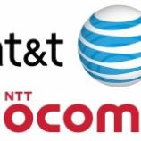『【高配当】通信株対決!人気のNTTドコモを買うよりも、AT&Tを買うべき理由。』の画像