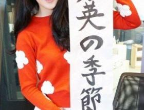 元KARA・知英(ジヨン)、初のレギュラー番組スタート
