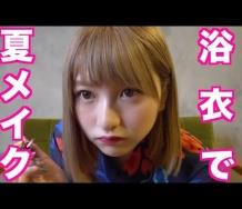 『【動画】尾形春水の浴衣で夏メイク!!!』の画像