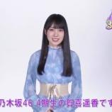 『【動画あり】かっきー、ウエスト細っっっ!!!!!!【乃木坂46】』の画像