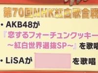 【悲報】AKBさん、紅白で新曲をやらせて貰えない模様wwwww