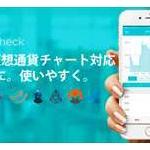 NHK「コインチェック 日本円の出金 13日にも再開へ」