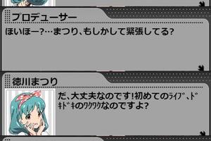 【グリマス】まつりアイドルストーリーLV6