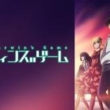 『【アニメ】ダーウィンズゲーム(2020)⇒ぼくは結構好き』の画像