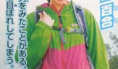 乃木坂46井上小百合が5月8日「動物戦隊ジュウオウジャー」に出演!