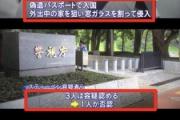【東京】空き巣で被害2億円超か コロンビア人の窃盗団逮捕 杉並区や大田区、150件の被害に関与か