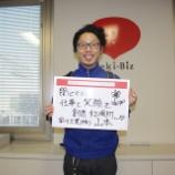 『Seki-Biz(セキビズ)に早川工業(株)さんから素敵な言葉をいただきました!』の画像