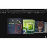 『Kindle Fire HDでTwonky Beamを使って、LAN内のNAS(DLNAサーバ)のmp4ファイルを観る』の画像