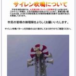 『戸田市消防本部によるサイレン吹鳴は4パターン。すみやかな消火活動のためどうぞご協力をお願いします。』の画像