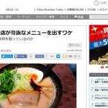 『【執筆】東洋経済オンライン(鶏桃湯ラーメン)』の画像
