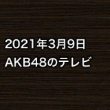 2021年3月9日のAKB48関連のテレビ