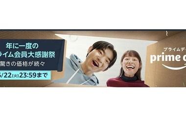 『セール情報81:日本Amazonプライムデー(2021年6月21日~6月22日)』の画像