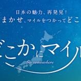 『JALのマイルでJR四国の特急に乗り放題!乗車当日に空席があれば無料で指定席に変更もOK。』の画像